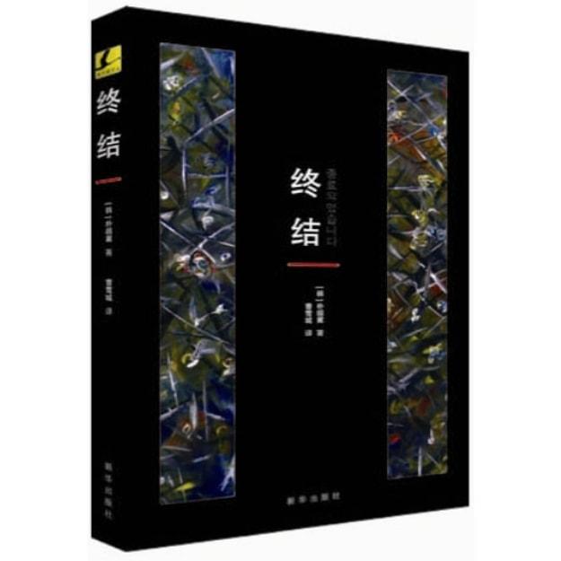 商品详情 - 韩国悬疑小说系列 终结 - image  0