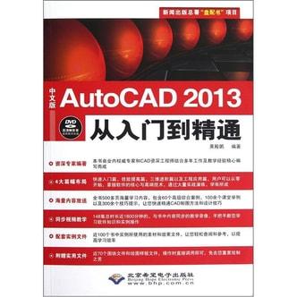中文版AutoCAD2013从入门到精通(附DVD光盘)
