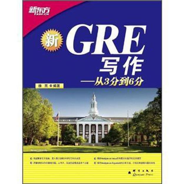 商品详情 - 新东方·GRE写作:从3分到6分 - image  0