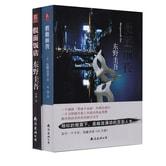 东野奎吾:假面前夜+假面饭店(套装共2册)