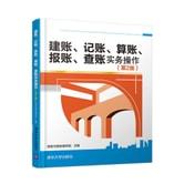 建账、记账、算账、报账、查账实务操作(第2版)