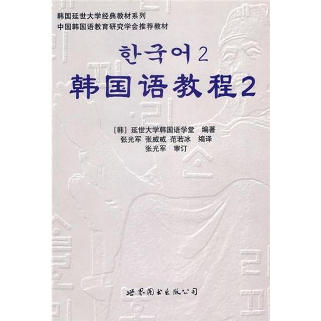 商品详情 - 韩国延世大学经典教材系列:韩国语教程2(全2册)(附光盘) - image  0