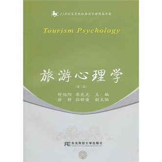 旅游心理学(第2版)/21世纪高等院校旅游管理精品教材