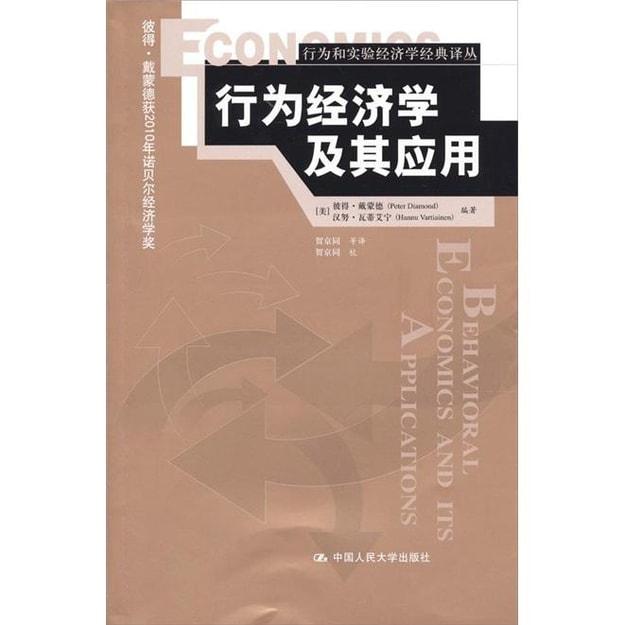 商品详情 - 行为经济学及其应用 - image  0