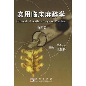 实用临床麻醉学(第4版)