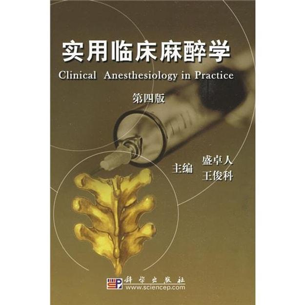 商品详情 - 实用临床麻醉学(第4版) - image  0