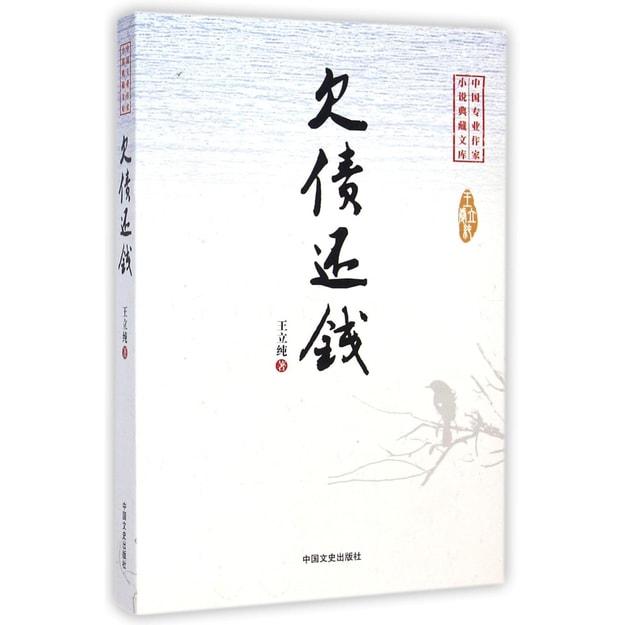 商品详情 - 中国专业作家小说典藏文库:欠债还钱 - image  0