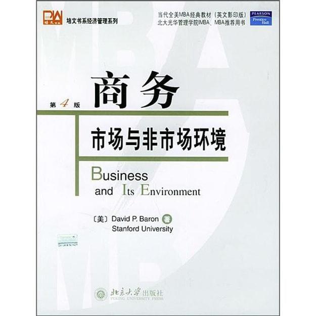 商品详情 - 当代全美MBA经典教材:商务市场与非市场环境(第4版)(英文影印版) - image  0