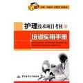 护理技术项目考核与培训实用手册