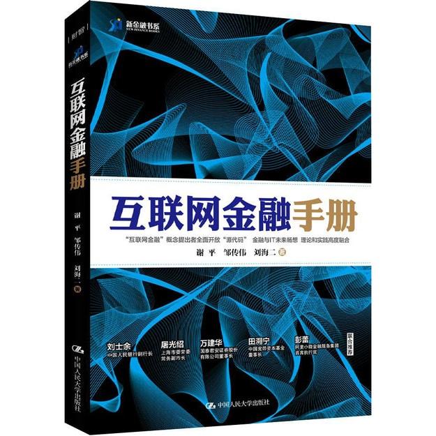 商品详情 - 互联网金融手册 - image  0