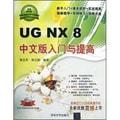 软件入门与提高丛书:UG NX 8中文版入门与提高(附光盘1张)