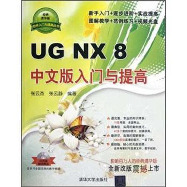 商品详情 - 软件入门与提高丛书:UG NX 8中文版入门与提高(附光盘1张) - image  0