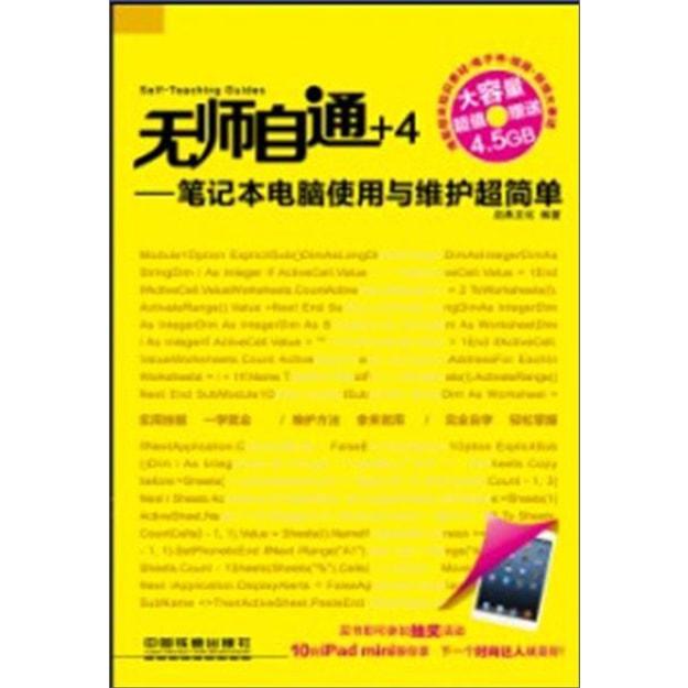商品详情 - 无师自通:笔记本电脑使用与维护超简单(附光盘1张) - image  0