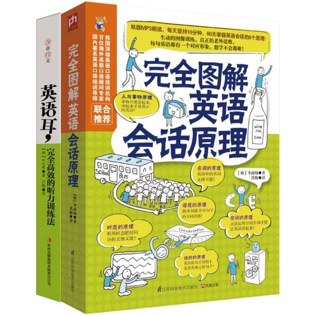 商品详情 - 保证一听就懂,一学就会的英语学习大全(经典会话+高效听力短文)(套装全两册) - image  0