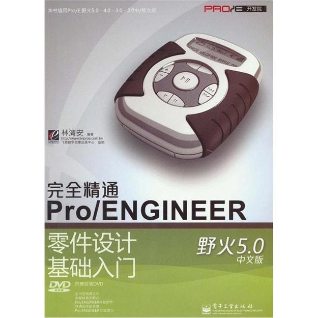 商品详情 - 完全精通Pro/ENGINEER野火5.0中文版零件设计基础入门(附DVD光盘1张) - image  0