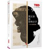 思想改变世界TED系列 我父亲是恐怖分子 一个关于选择的故事