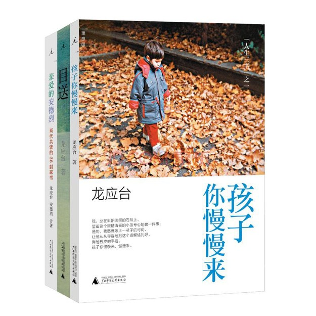 "Product Detail - 龙应台""人生三书""(套装全3册) - image 0"