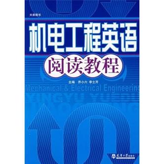 机电工程英语阅读教程