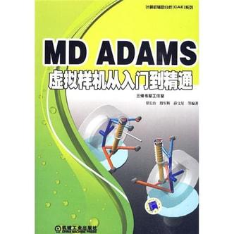 计算机辅助分析(CAE)系列:MD ADAMS虚拟样机从入门到精通(附光盘1张)