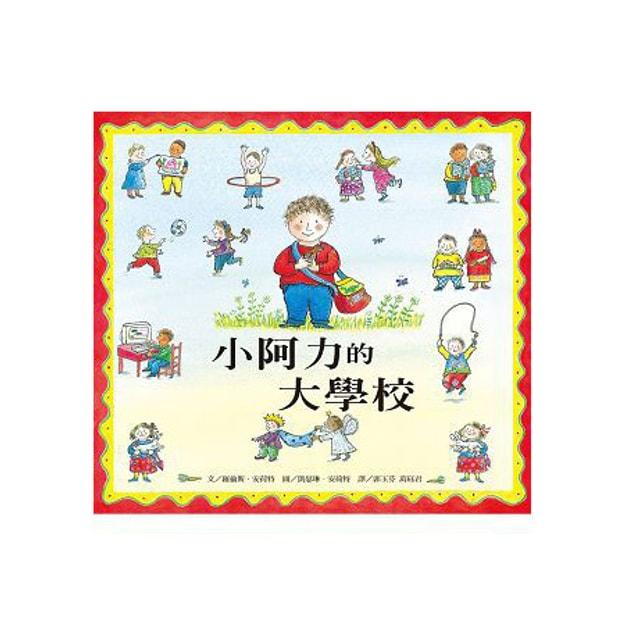 商品详情 - 【繁體】小阿力的大學校(二版) - image  0
