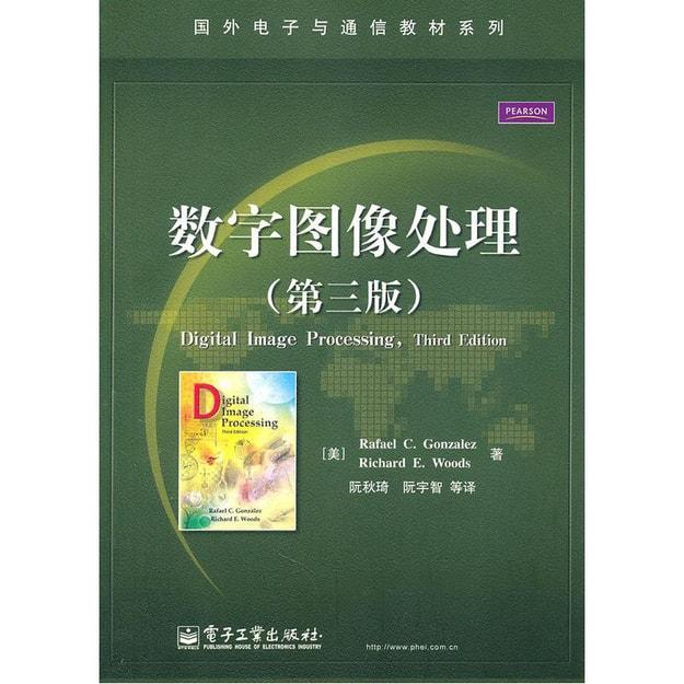商品详情 - 国外电子与通信教材系列:数字图像处理(第3版) - image  0