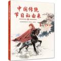 中国传统节日的由来