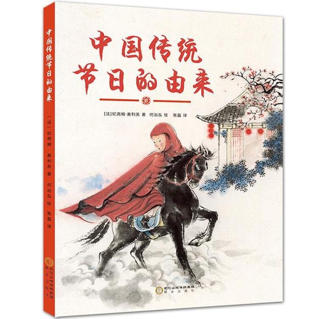 商品详情 - 中国传统节日的由来 - image  0