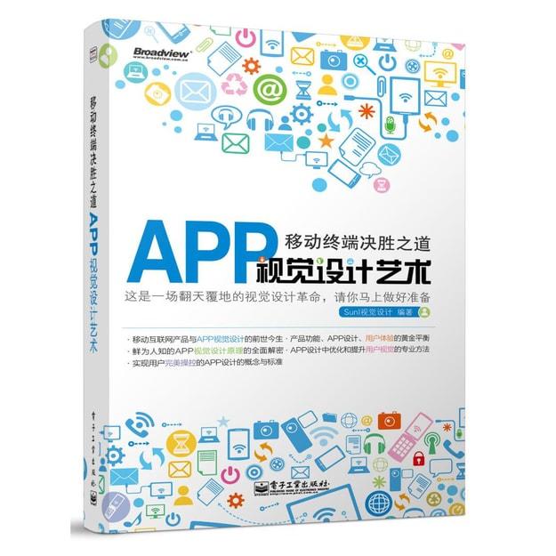 商品详情 - 移动终端决胜之道: APP视觉设计艺术 - image  0