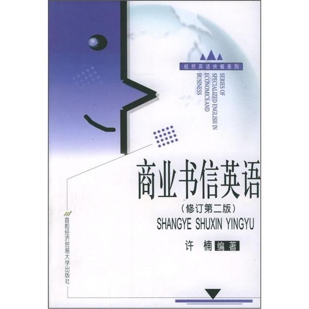 商品详情 - 商业书信英语(修订第2版) - image  0