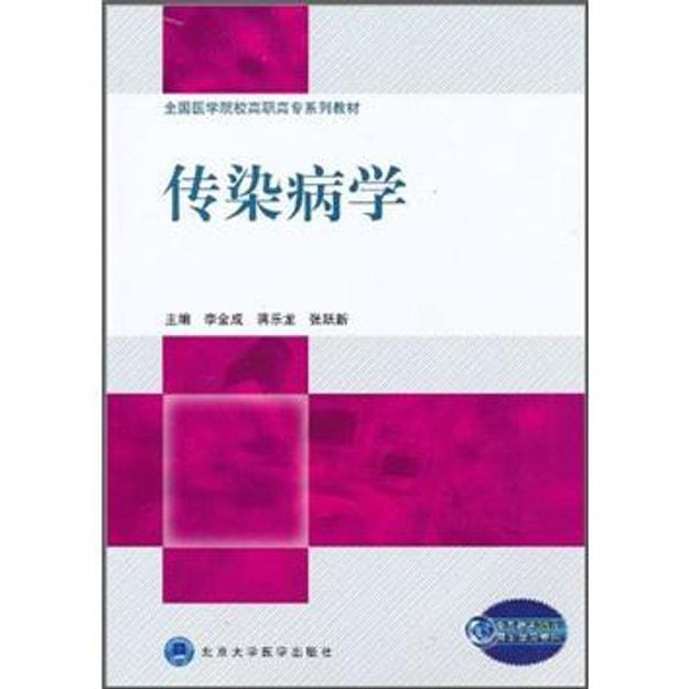 商品详情 - 全国医学院校高职高专系列教材:传染病学 - image  0