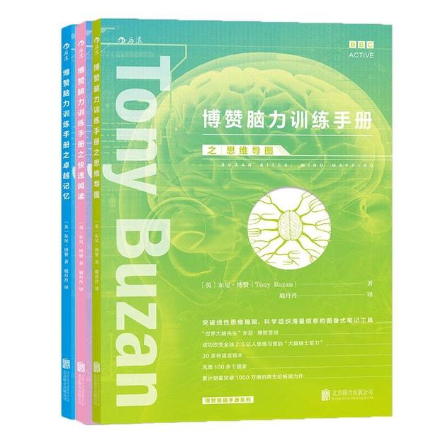 商品详情 - 博赞脑力训练手册套装:卓越记忆+思维导图+快速阅读(套装共3册) - image  0