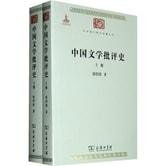 中华现代学术名著:中国文学批评史(上下册)