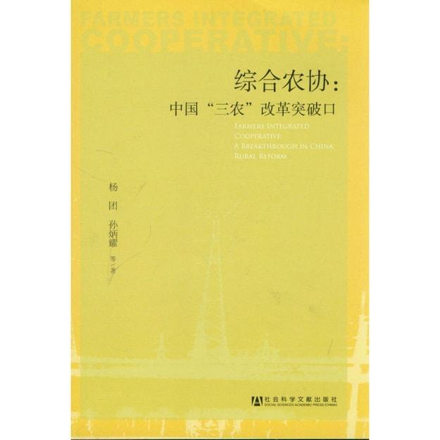 """商品详情 - 综合农协:中国""""三农""""改革突破口 - image  0"""