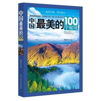 中国最美的100个秘境