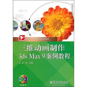 三维动画制作3ds Max 9案例教程(附VCD光盘1张)