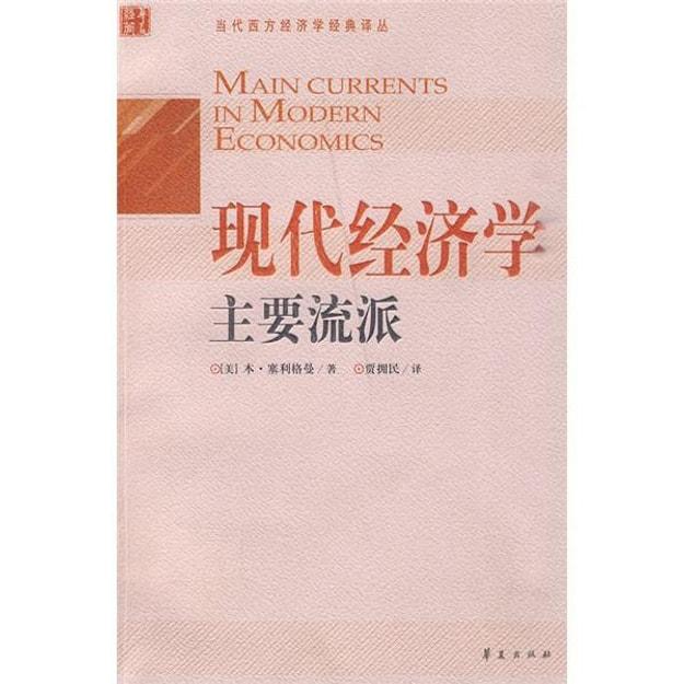 商品详情 - 现代经济学主要流派 - image  0