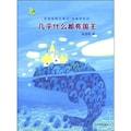 绿拇指精品童书·金童话系列:几乎什么都有国王