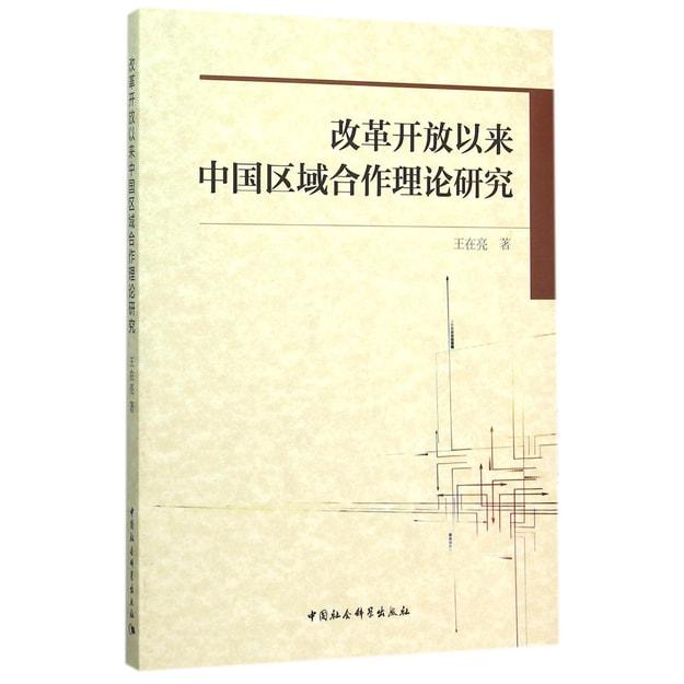 商品详情 - 改革开放以来中国区域合作理论研究 - image  0