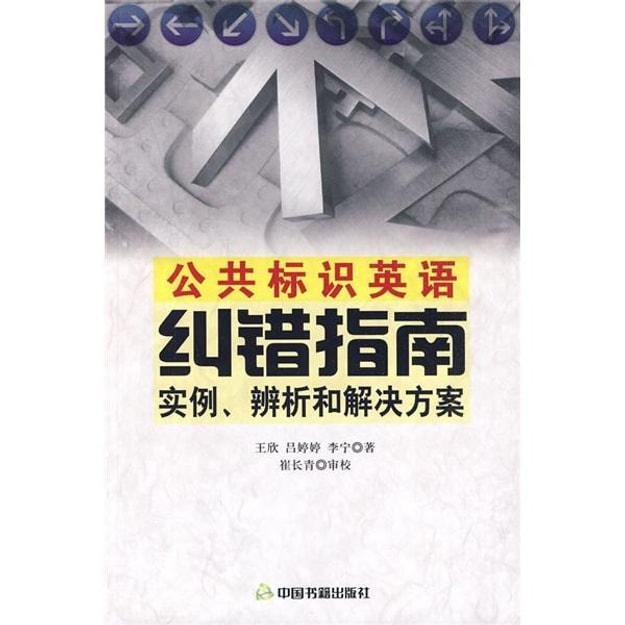 商品详情 - 公共标识英语纠错指南:实例、辨析和解决方案 - image  0