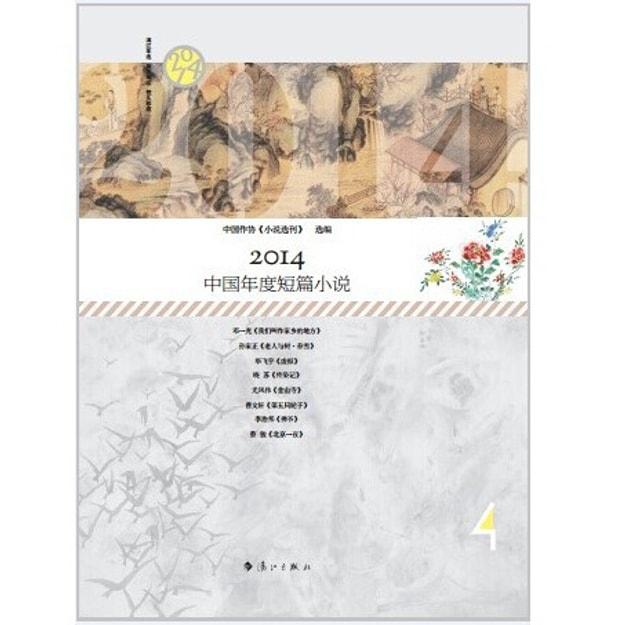 商品详情 - 2014中国年度短篇小说 - image  0