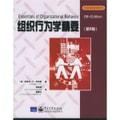 世界权威教材精要译丛:组织行为学精要(第8版)