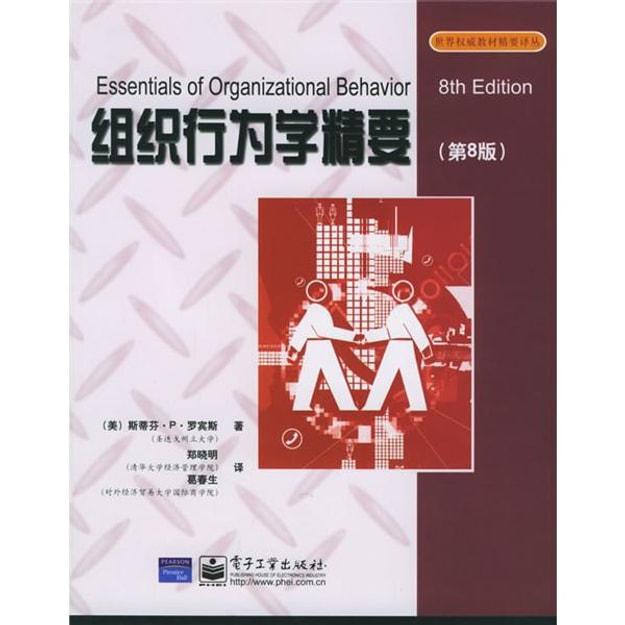 商品详情 - 世界权威教材精要译丛:组织行为学精要(第8版) - image  0