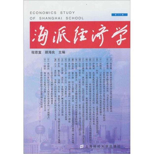 商品详情 - 海派经济学(第30辑) - image  0