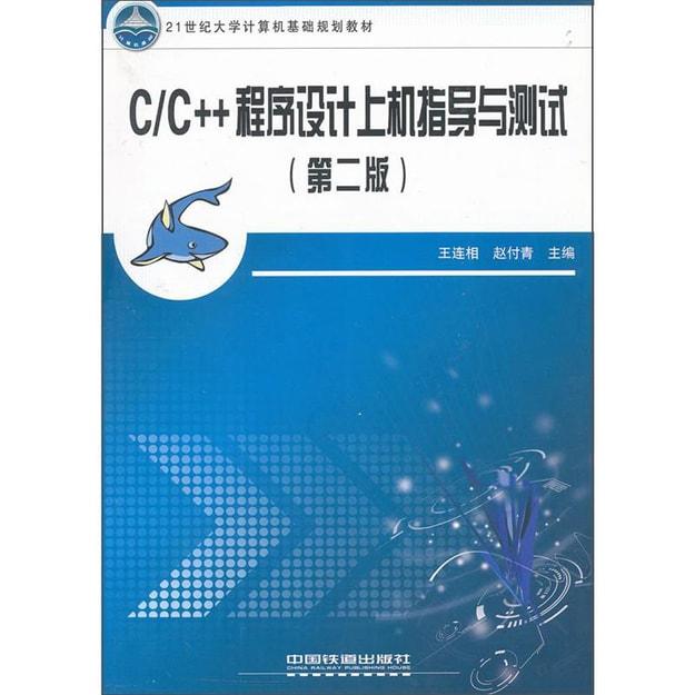 商品详情 - C/C++程序设计上机指导与测试(第2版) - image  0