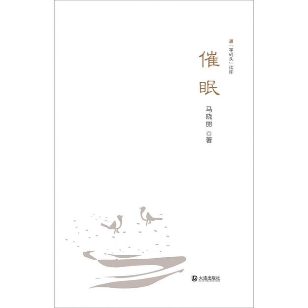 """商品详情 - """"字码头""""读库:催眠 - image  0"""