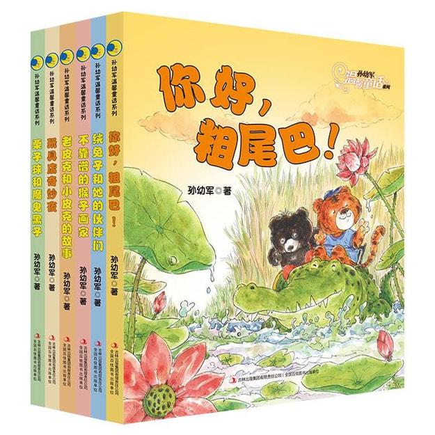 商品详情 - 孙幼军温馨童话系列(套装共6册) - image  0
