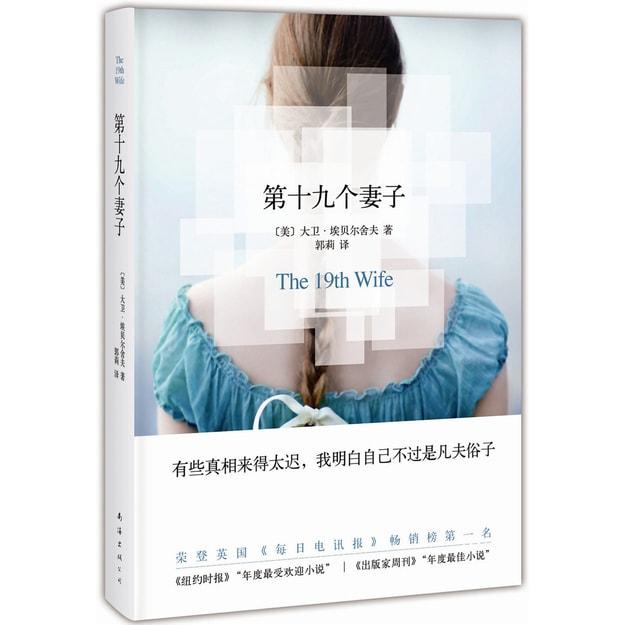 商品详情 - 第十九个妻子(2013年版) - image  0