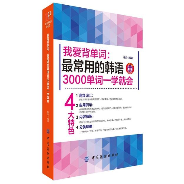 商品详情 - 我爱背单词:最常用的韩语3000单词一学就会 - image  0