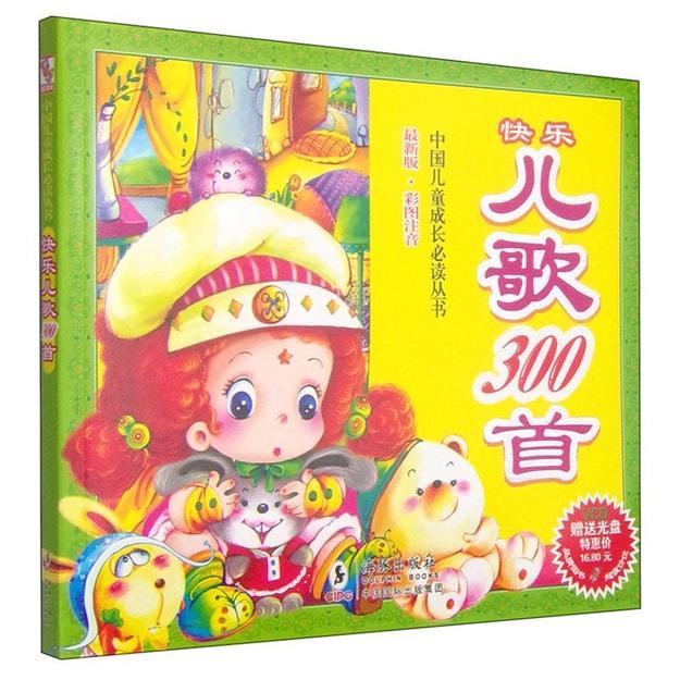 商品详情 - 中国儿童成长必读丛书:快乐儿歌300首(最新版·彩图注音)(附VCD光盘) - image  0