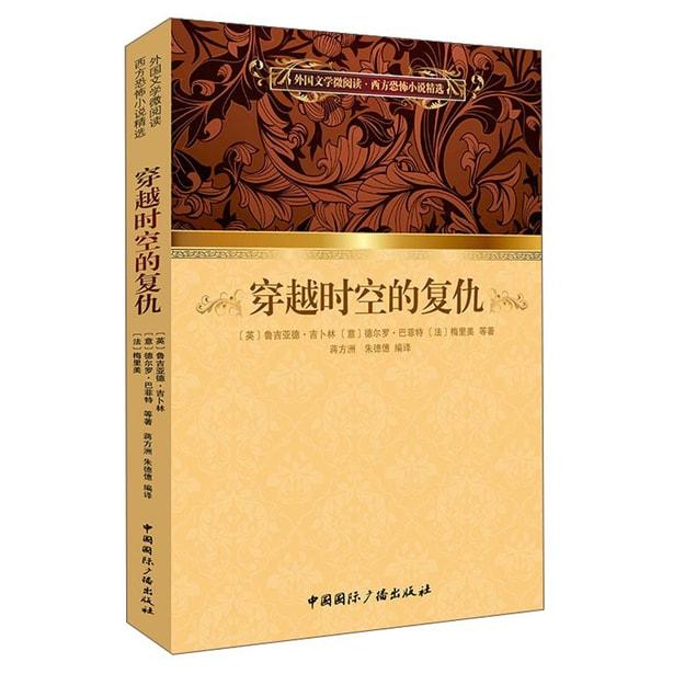 商品详情 - 外国文学微阅读·西方恐怖小说精选:穿越时空的复仇 - image  0